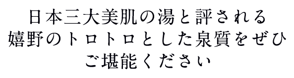 日本三大美肌の湯と評される嬉野のトロトロとした泉質をぜひご堪能ください