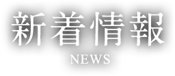 2021年1月|新着情報アーカイブ