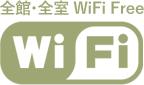 全館・全室Wifi Free